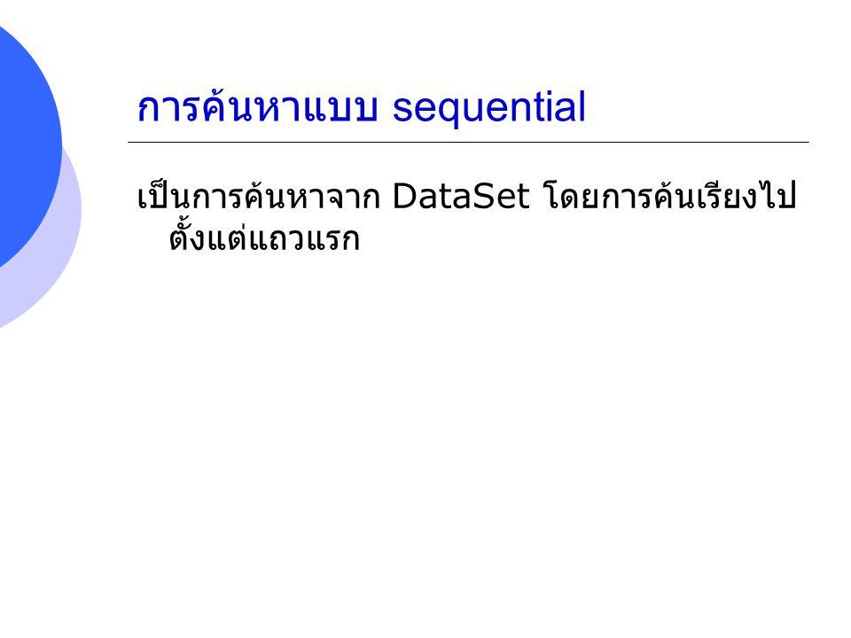 การค้นหาแบบ sequential