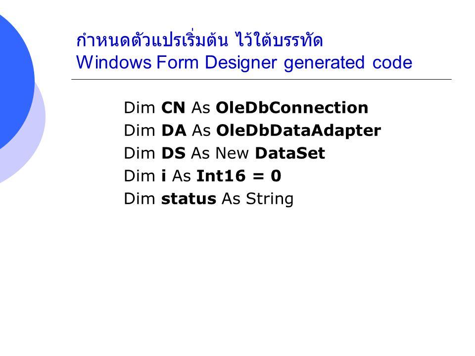 กำหนดตัวแปรเริ่มต้น ไว้ใต้บรรทัด Windows Form Designer generated code