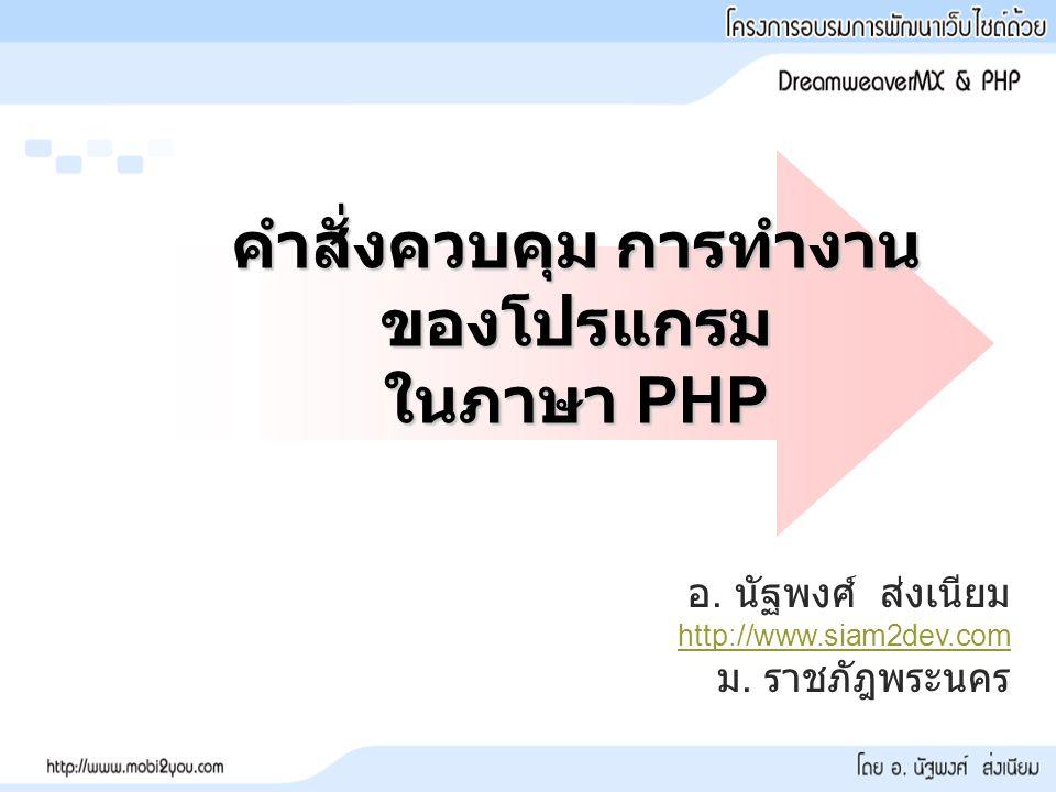 คำสั่งควบคุม การทำงานของโปรแกรม ในภาษา PHP