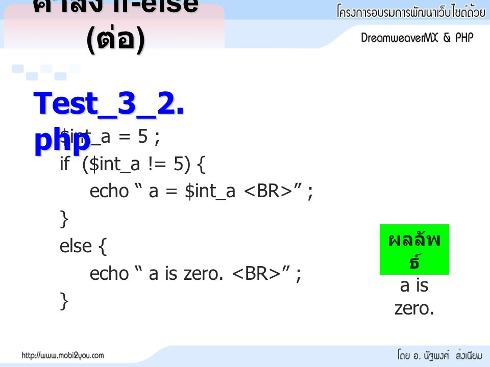 คำสั่ง if-else (ต่อ) Test_3_2.php $int_a = 5 ; if ($int_a != 5) {