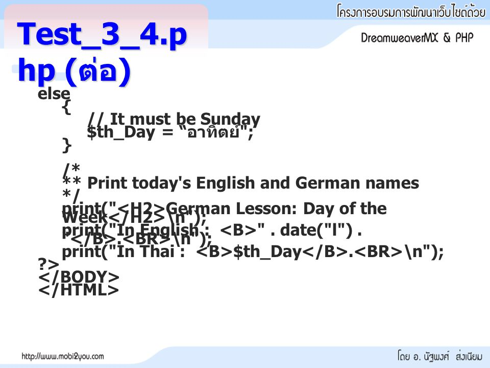 Test_3_4.php (ต่อ) else { // It must be Sunday $th_Day = อาทิตย์ ; }