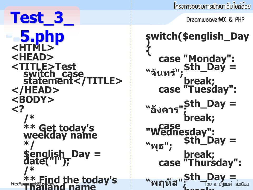 Test_3_5.php switch($english_Day) { case Monday : $th_Day = จันทร์ ;
