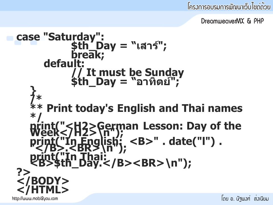 case Saturday : $th_Day = เสาร์ ; break; default: // It must be Sunday. $th_Day = อาทิตย์ ; }