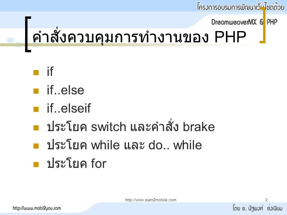 คำสั่งควบคุมการทำงานของ PHP