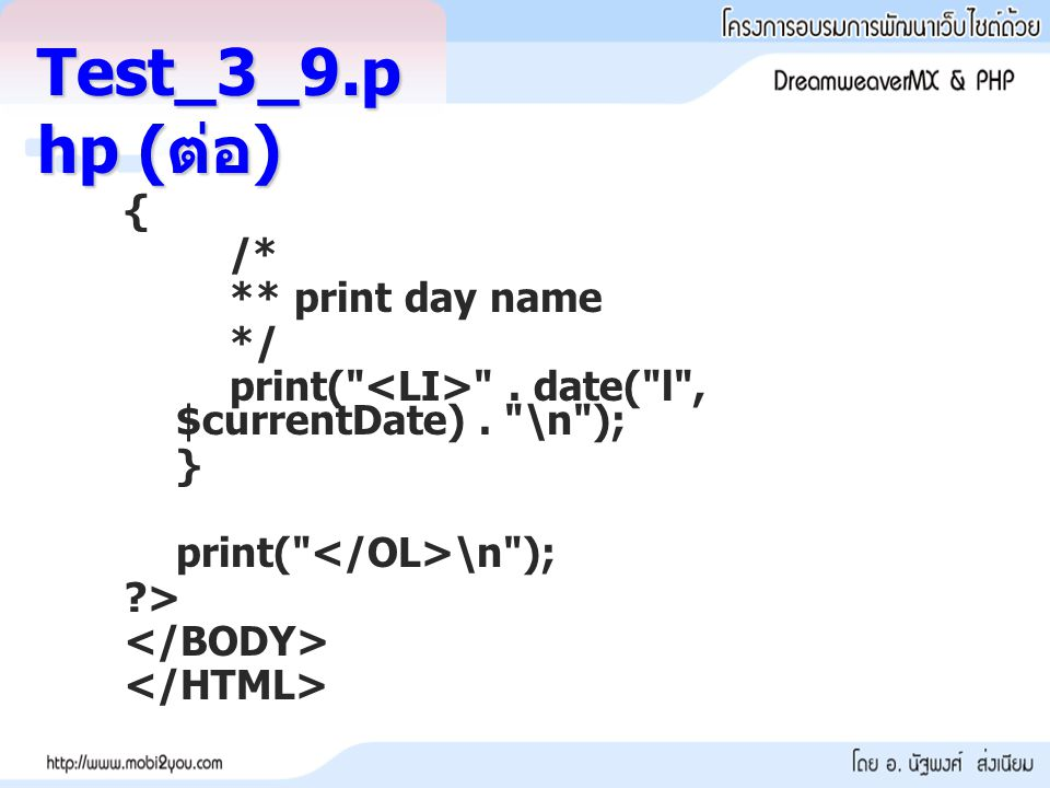 Test_3_9.php (ต่อ) { /* ** print day name */