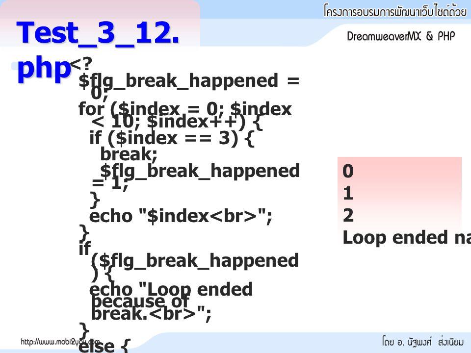 Test_3_12.php < $flg_break_happened = 0;