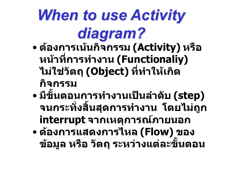 When to use Activity diagram