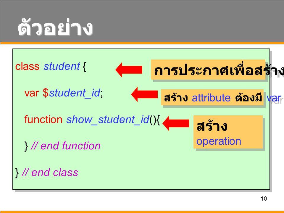 ตัวอย่าง การประกาศเพื่อสร้าง class สร้าง operation class student {