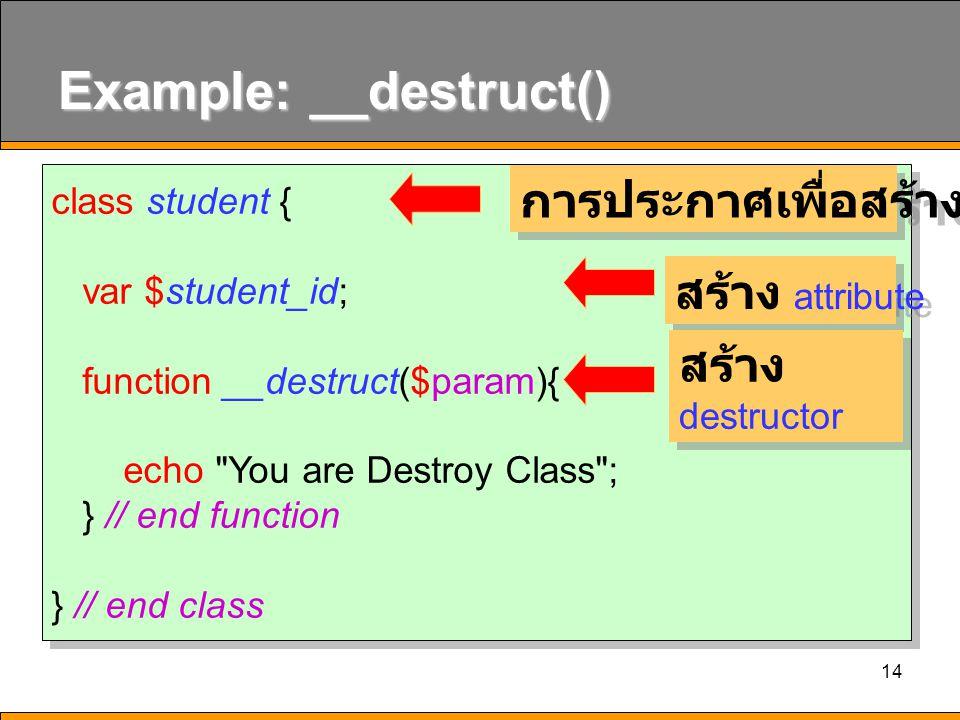 Example: __destruct()