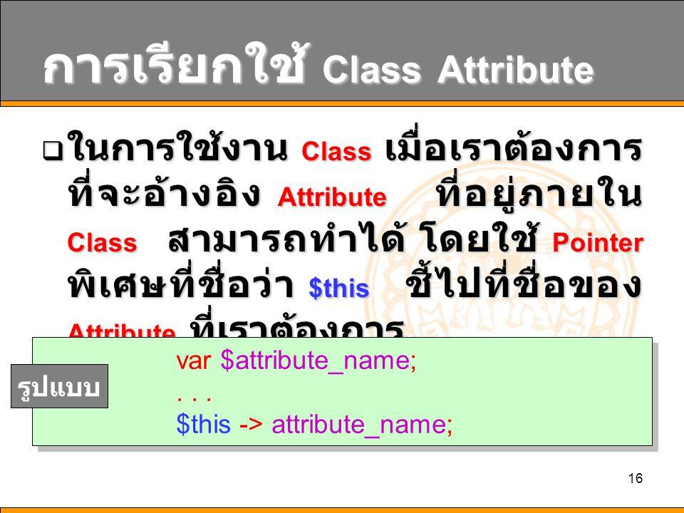 การเรียกใช้ Class Attribute