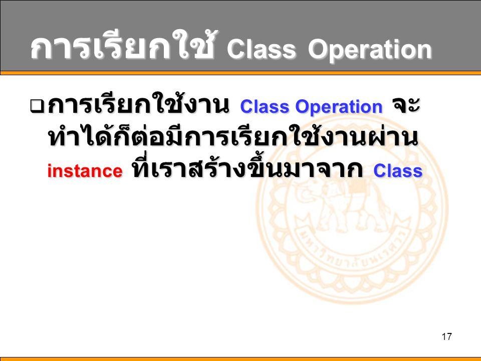 การเรียกใช้ Class Operation