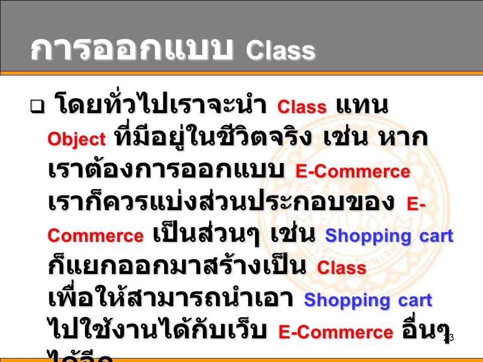 การออกแบบ Class