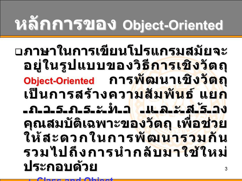 หลักการของ Object-Oriented