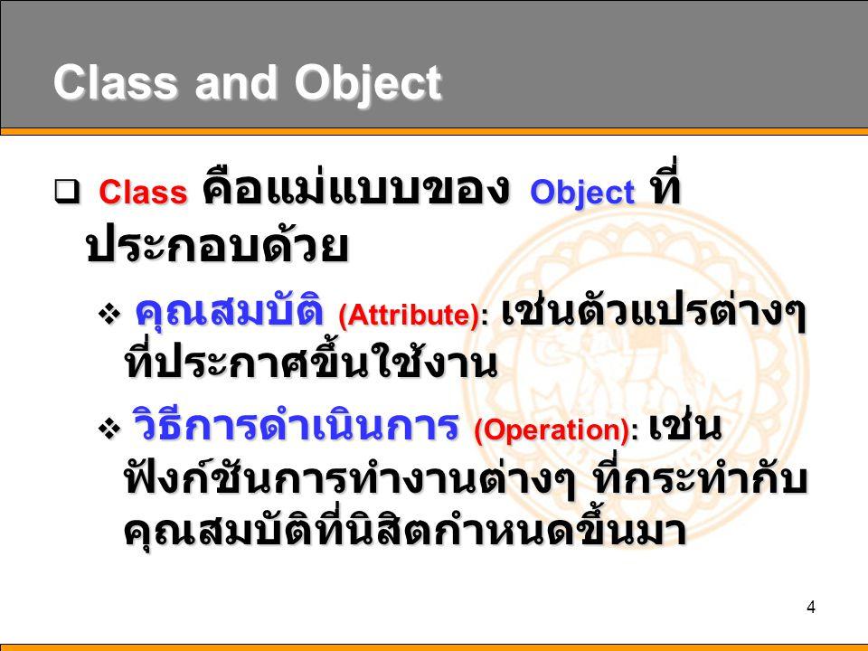 Class คือแม่แบบของ Object ที่ประกอบด้วย