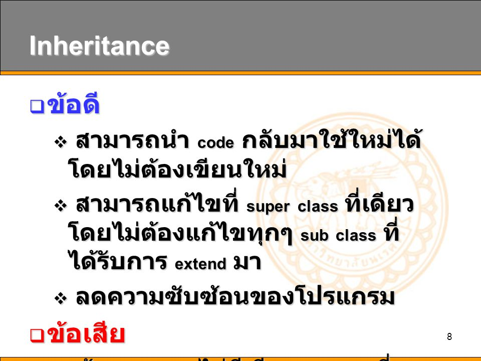 Inheritance ข้อดี ข้อเสีย