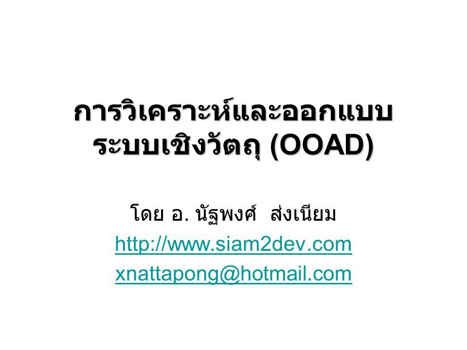 การวิเคราะห์และออกแบบระบบเชิงวัตถุ (OOAD)