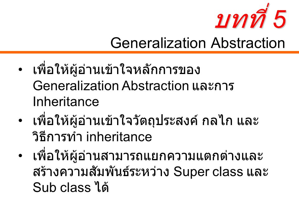 บทที่ 5 Generalization Abstraction