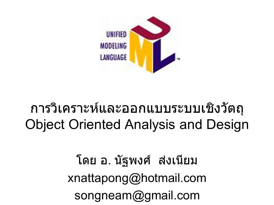 การวิเคราะห์และออกแบบระบบเชิงวัตถุ Object Oriented Analysis and Design