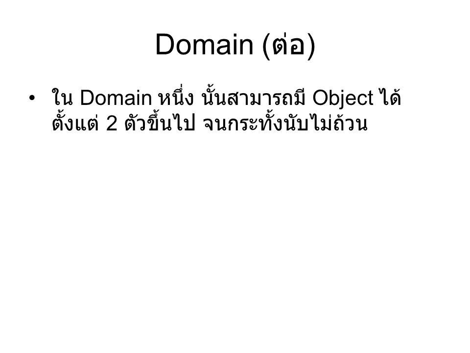 Domain (ต่อ) ใน Domain หนึ่ง นั้นสามารถมี Object ได้ตั้งแต่ 2 ตัวขึ้นไป จนกระทั้งนับไม่ถ้วน