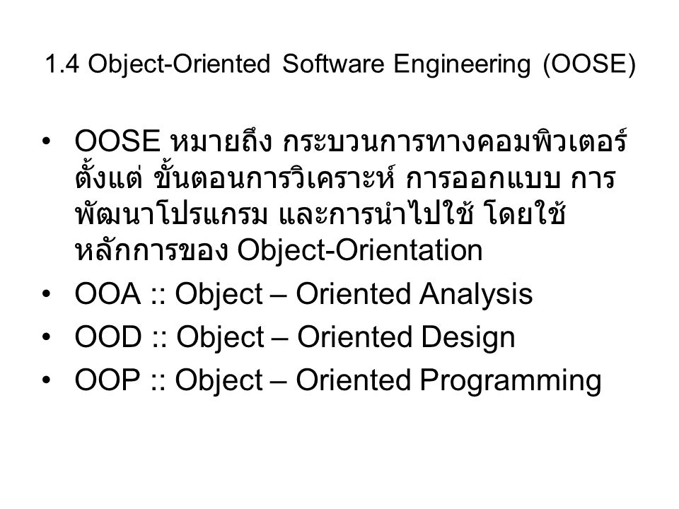 1.4 Object-Oriented Software Engineering (OOSE)