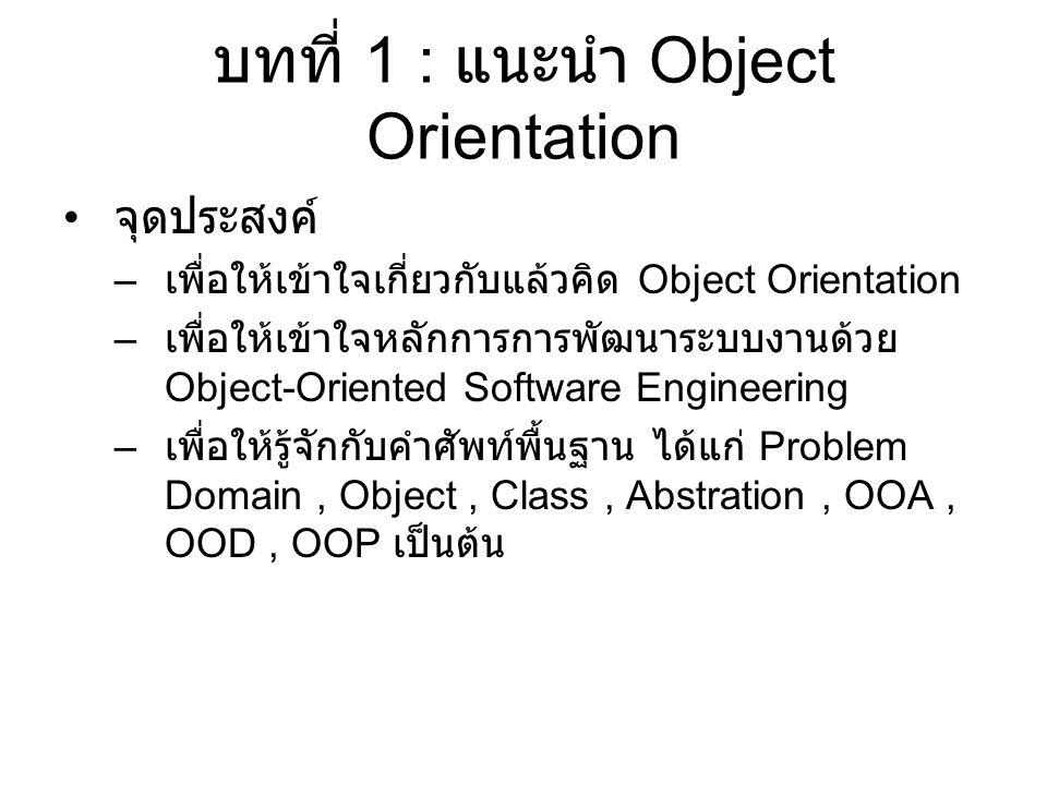 บทที่ 1 : แนะนำ Object Orientation