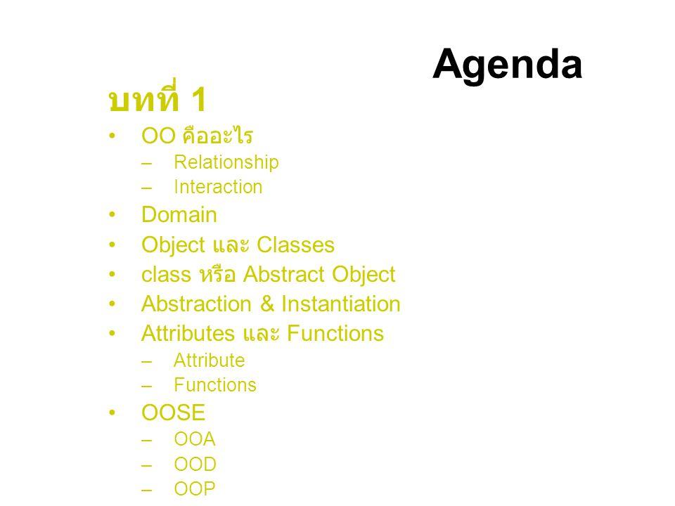 Agenda บทที่ 1 OO คืออะไร Domain Object และ Classes
