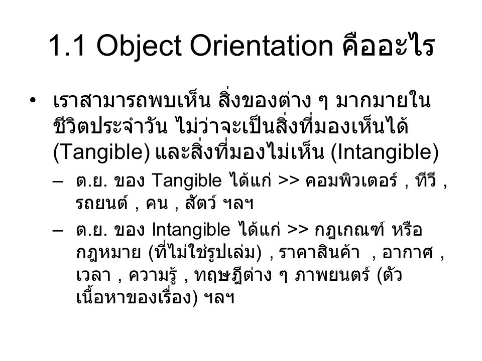 1.1 Object Orientation คืออะไร