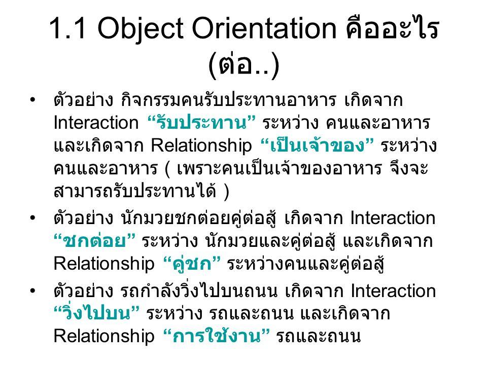 1.1 Object Orientation คืออะไร (ต่อ..)