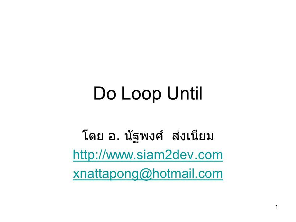 โดย อ. นัฐพงศ์ ส่งเนียม http://www.siam2dev.com xnattapong@hotmail.com