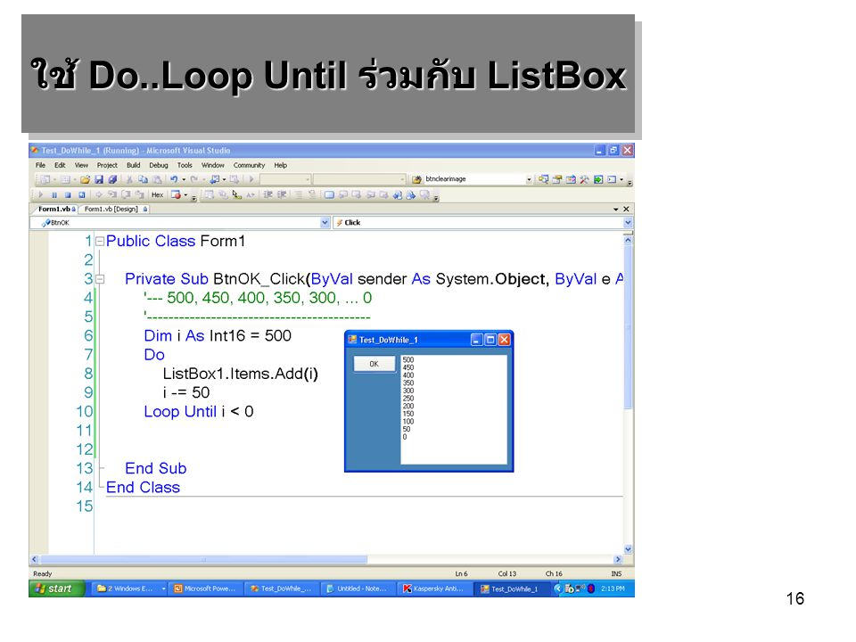 ใช้ Do..Loop Until ร่วมกับ ListBox