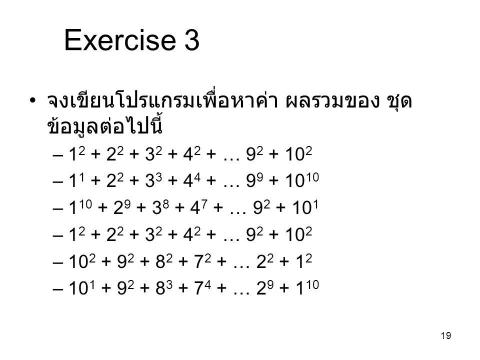 Exercise 3 จงเขียนโปรแกรมเพื่อหาค่า ผลรวมของ ชุดข้อมูลต่อไปนี้