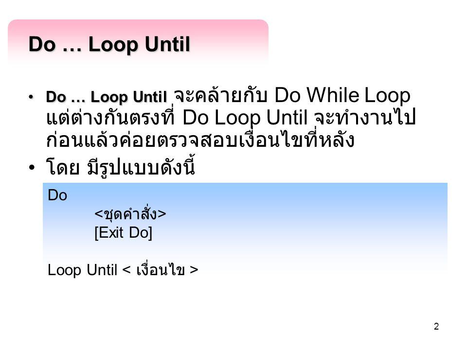 Do … Loop Until โดย มีรูปแบบดังนี้
