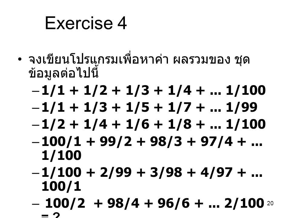 Exercise 4 จงเขียนโปรแกรมเพื่อหาค่า ผลรวมของ ชุดข้อมูลต่อไปนี้