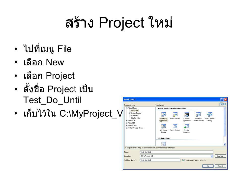 สร้าง Project ใหม่ ไปที่เมนู File เลือก New เลือก Project