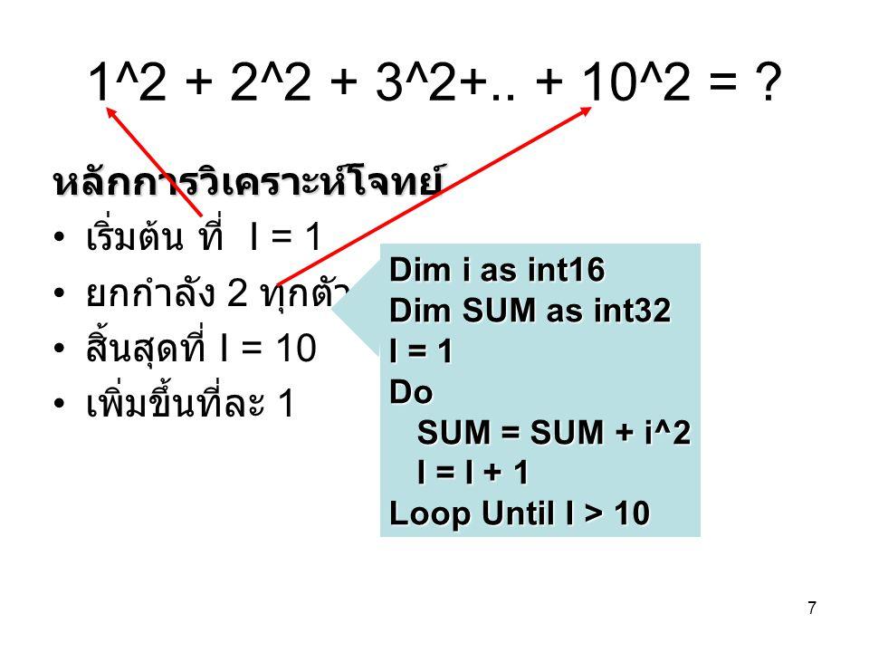 1^2 + 2^2 + 3^2+.. + 10^2 = หลักการวิเคราะห์โจทย์ เริ่มต้น ที่ I = 1