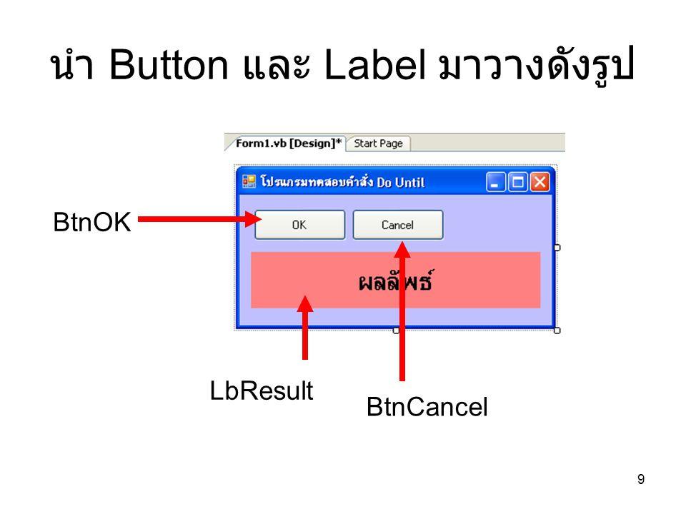 นำ Button และ Label มาวางดังรูป