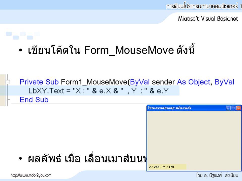เขียนโค้ดใน Form_MouseMove ดังนี้