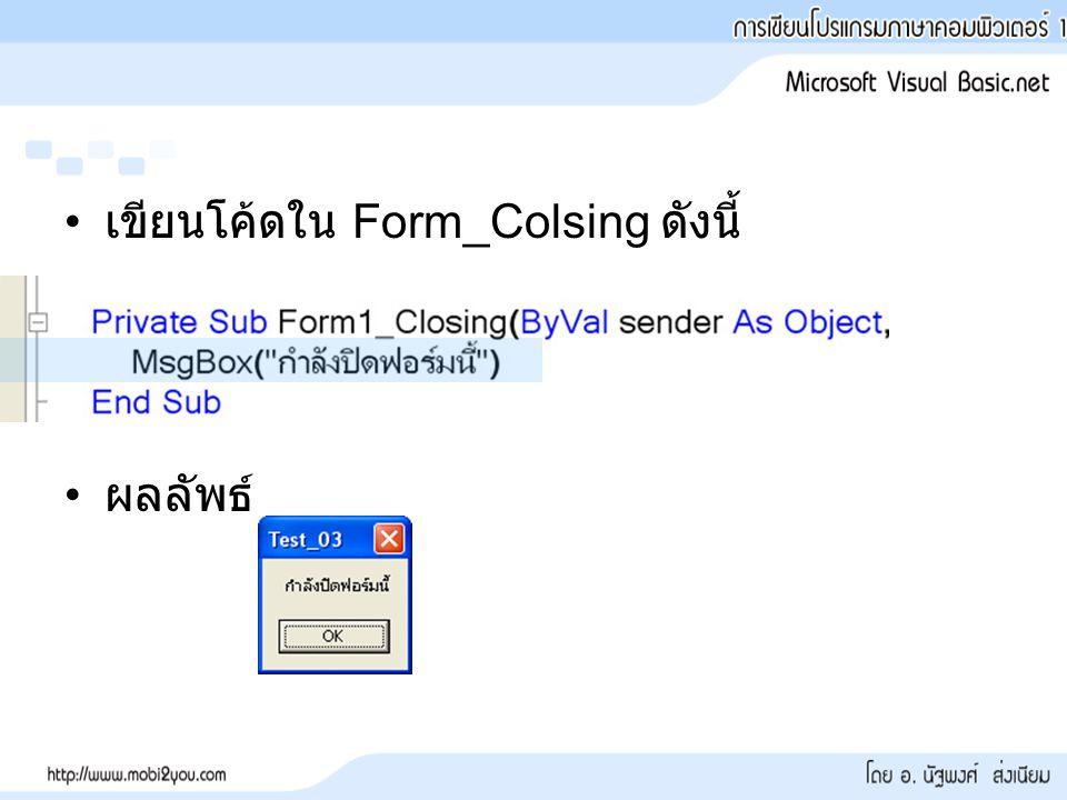 เขียนโค้ดใน Form_Colsing ดังนี้