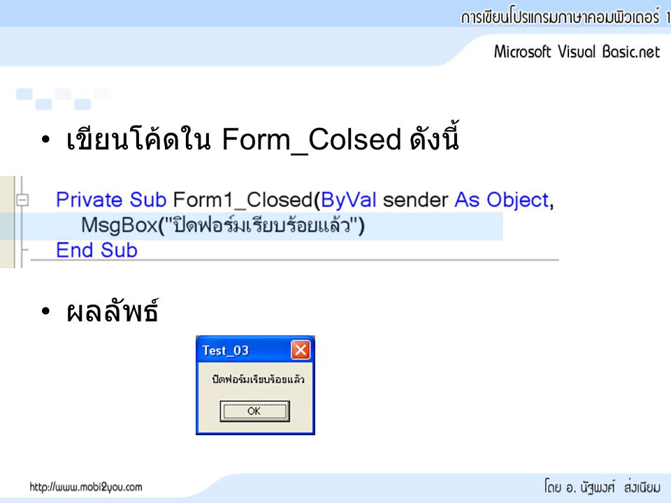 เขียนโค้ดใน Form_Colsed ดังนี้