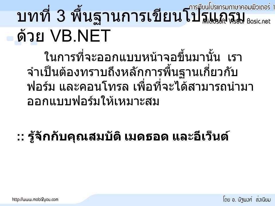 บทที่ 3 พื้นฐานการเขียนโปรแกรมด้วย VB.NET