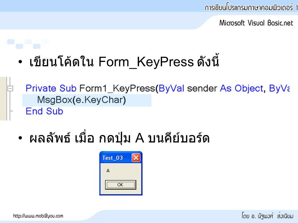 เขียนโค้ดใน Form_KeyPress ดังนี้
