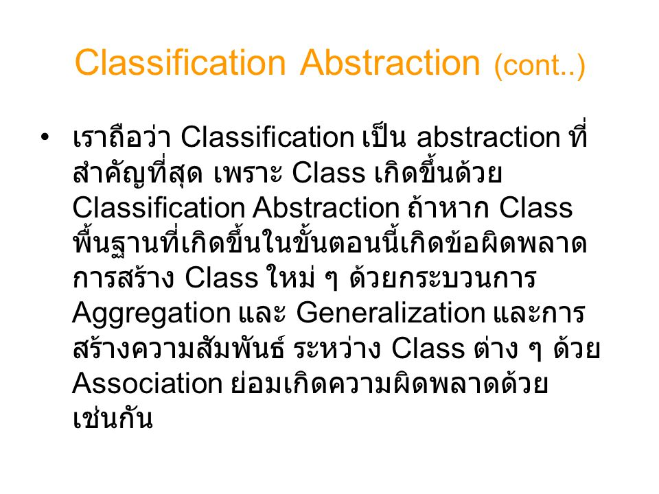 Classification Abstraction (cont..)