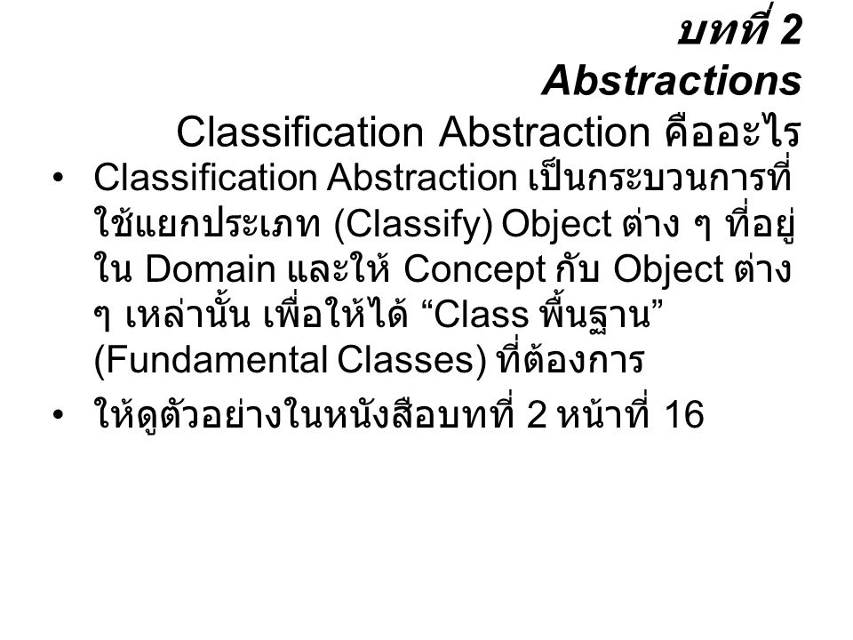 บทที่ 2 Abstractions Classification Abstraction คืออะไร