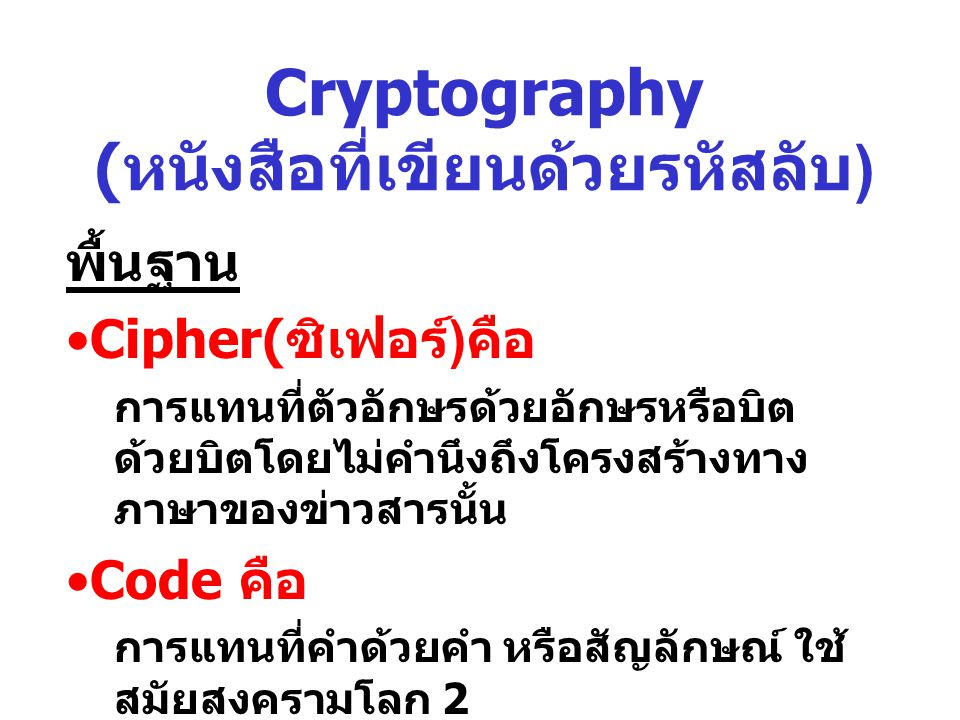 Cryptography (หนังสือที่เขียนด้วยรหัสลับ)