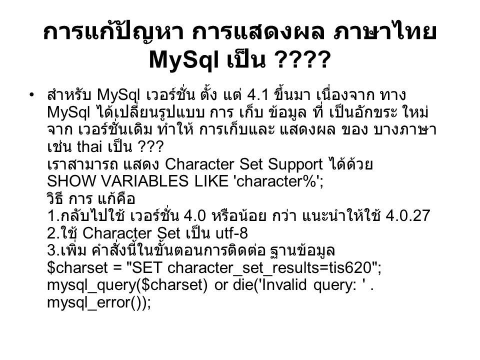 การแก้ปัญหา การแสดงผล ภาษาไทย MySql เป็น