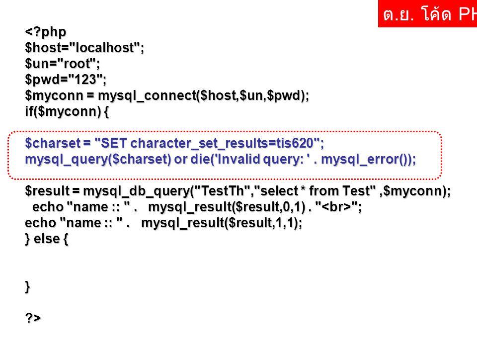 ต.ย. โค้ด PHP < php $host= localhost ; $un= root ; $pwd= 123 ;