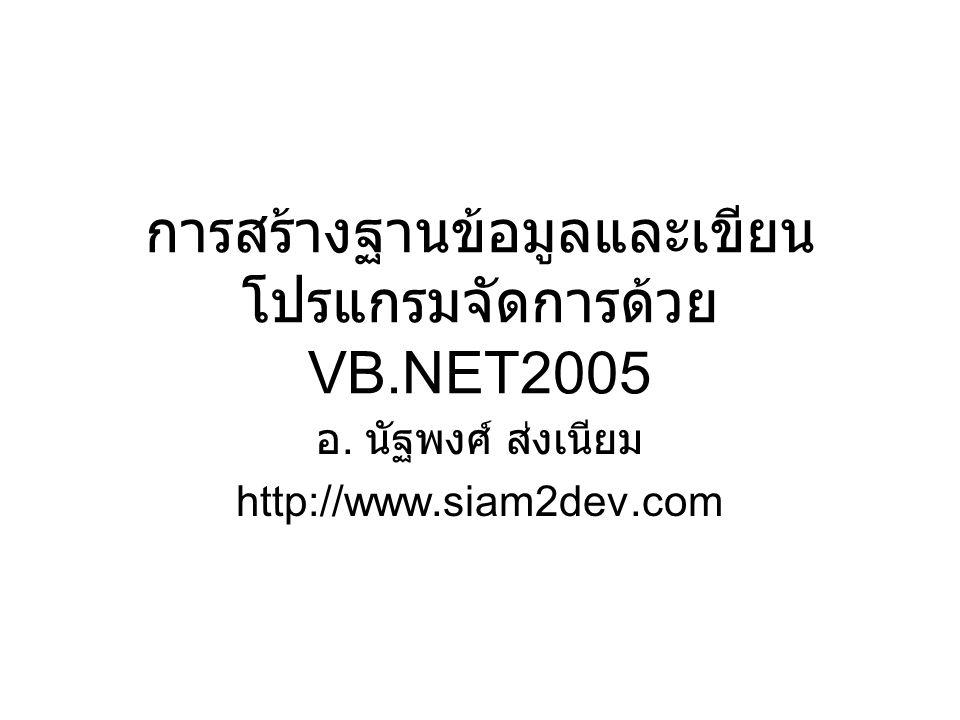 การสร้างฐานข้อมูลและเขียนโปรแกรมจัดการด้วย VB.NET2005