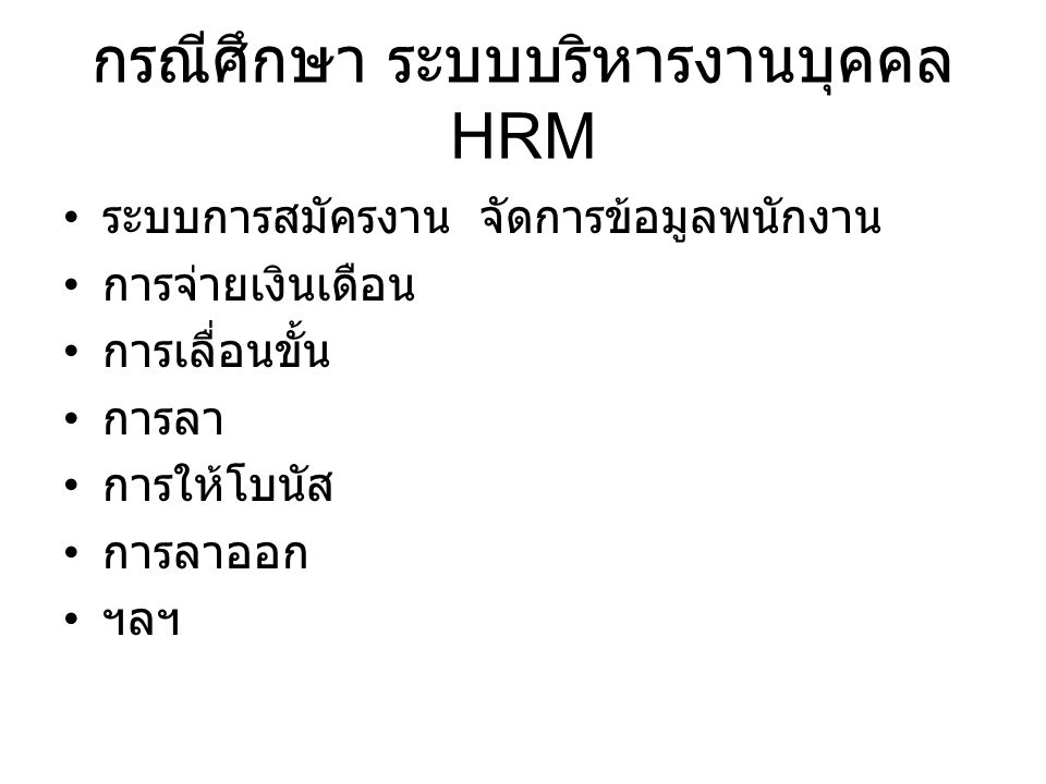 กรณีศึกษา ระบบบริหารงานบุคคล HRM
