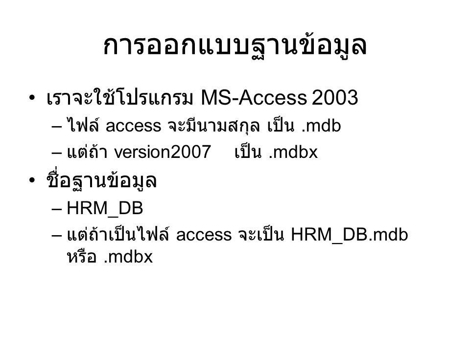การออกแบบฐานข้อมูล เราจะใช้โปรแกรม MS-Access 2003 ชื่อฐานข้อมูล