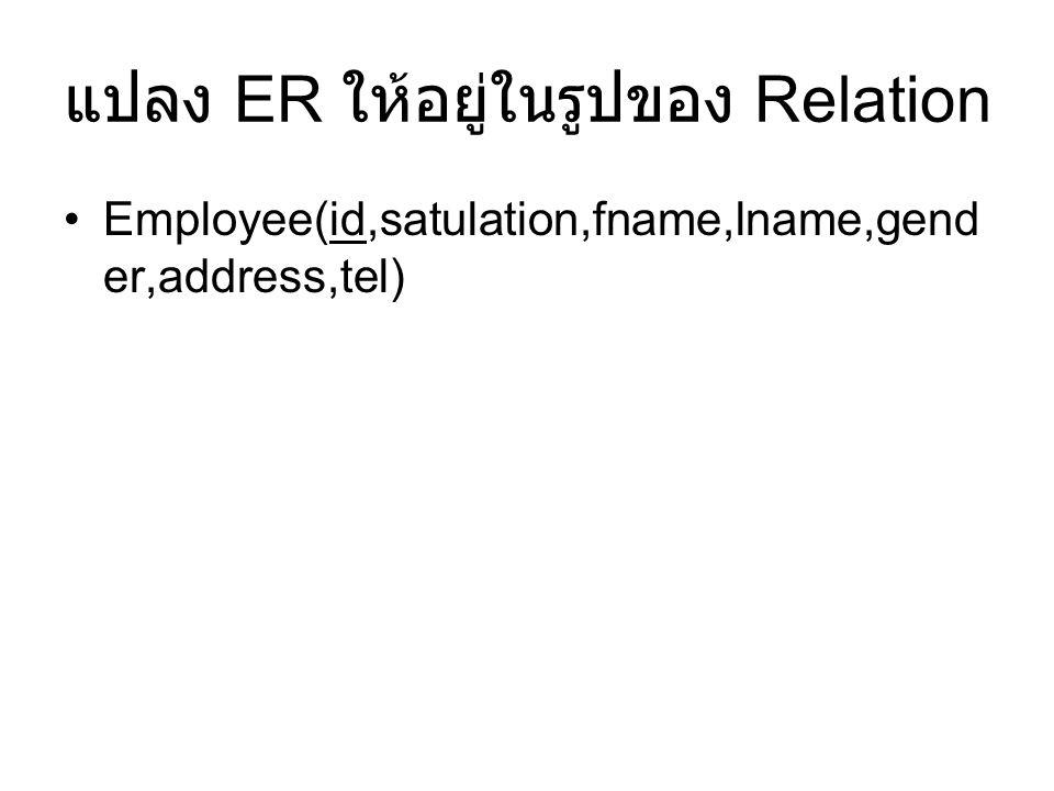 แปลง ER ให้อยู่ในรูปของ Relation